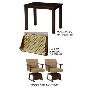 ハイタイプこたつ/ダイニングコタツセット こたつ(KOT-7310DBR-960)+椅子(KC-7589DBR)2脚+布団(カルドFH960) 4点セット sanukiya