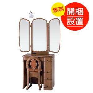 ドレッサー 鏡台 アルティシア 27三面収納 ナラ色|sanukiya
