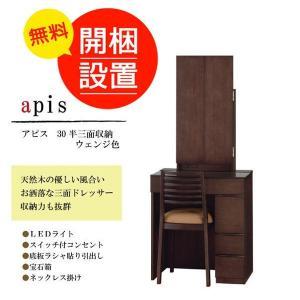 三面鏡/鏡台 ドレッサー アピス 30半三面収納 ウェンジ色|sanukiya