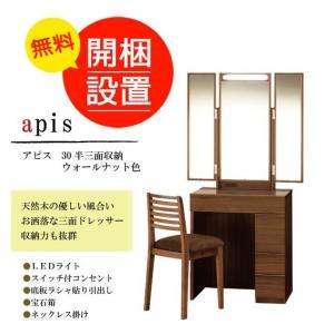 三面鏡/鏡台 ドレッサー アピス 30半三面収納 ウォールナット色|sanukiya