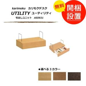 ユーティリティ(UTILITY) カリモク 引出しユニット AS0931 3色対応 sanukiya