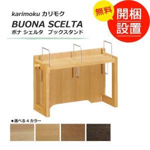 搬入設置 ボナ シェルタ(BUONA SCELTA) ブックスタンド AT0571 4色対応 sanukiya