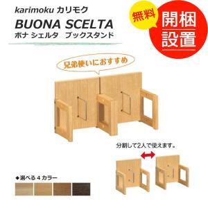搬入設置 ボナ シェルタ(BUONA SCELTA) ブックスタンド AT0575 4色対応 sanukiya