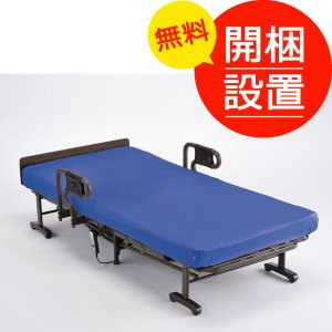 連休中も発送が出来ます お部屋に搬入 組立 設置いたします 電動リクライニング折りたたみベッド ブルー色マットカバー付き AX-BE634N|sanukiya