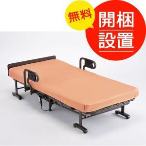 連休中も発送が出来ます お部屋に搬入 組立 設置いたします 電動リクライニング折りたたみベッド オレンジ色マットカバー付き AX-BE634N|sanukiya