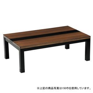こたつ 120幅長方形 オールシーズンデザインコタツ ローテーブル エーベル 天然杢ウォールナット|sanukiya