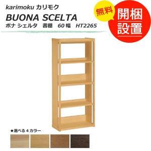 搬入設置 ボナ シェルタ(BUONA SCELTA) 書棚 60幅 HT2265 4色対応 sanukiya