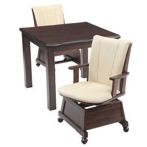 ハイタイプこたつ/ダイニングコタツ こたつ楓(かえで)80センチ角、正方形+肘付椅子2脚の3点セット ダークブラウン色 sanukiya