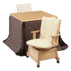 ハイタイプこたつ/ダイニングコタツ こたつ楓(かえで)80センチ角、正方形+肘付椅子2脚+布団の4点セット ナチュラル色 sanukiya
