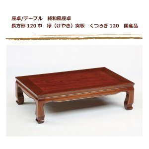 純和風座卓テーブル 長方形120巾 欅 けやき突板 くつろぎ120 国産品 sanukiya
