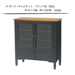 TVボード/キャビネット ブラック色(黒色) 80センチ幅 MCC-5324BK 完成品|sanukiya