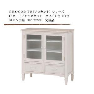 TVボード/キャビネット ホワイト色(白色) 80センチ幅 BROCANTE(ブロカント)シリーズ MCC-7324WH 完成品|sanukiya