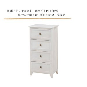 TVボード/チェスト ホワイト色(白色) 42センチ幅4段 MCH-5474AW  完成品|sanukiya