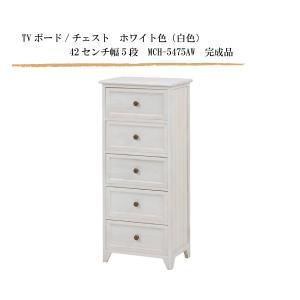 TVボード/チェスト ホワイト色(白色) 42センチ幅5段 MCH-5475AW  完成品|sanukiya