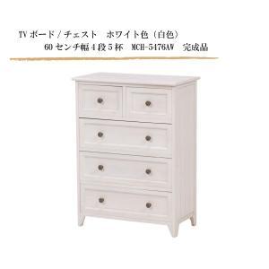 TVボード/チェスト ホワイト色(白色) 60センチ幅4段5杯 MCH-5476AW  完成品|sanukiya