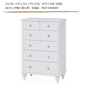 エレガントチェスト/テレビ台 ホワイト色(白色) 60センチ幅5段6杯 完成品 MCH-5990WH|sanukiya