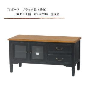 TVボード ブラック色(黒色) 90センチ幅 MTV-5322BK 完成品|sanukiya