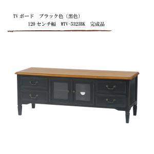 TVボード ブラック色(黒色) 120センチ幅 MTV-5323BK 完成品|sanukiya
