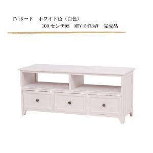 TVボード ホワイト色(白色) 100センチ幅 MTV-5473AW 完成品|sanukiya