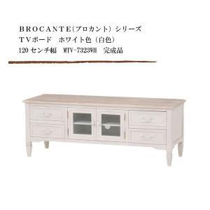 TVボード ホワイト色(白色) 120センチ幅 BROCANTE(ブロカント)シリーズ MTV-7323WH 完成品|sanukiya