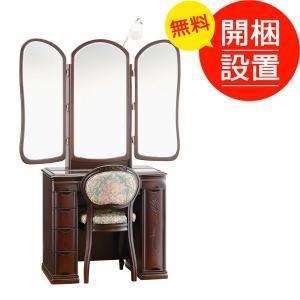 ドレッサー 鏡台 ノーブル24七分三面収納 ランプ付 シタン色|sanukiya