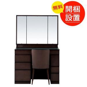 三面鏡 ドレッサー プレセディオ 30半三面収納 ウェンジ色|sanukiya
