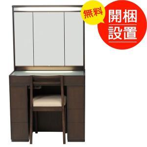 鏡台 ドレッサー ピュアジェ 36半三面収納 ウェンジ色|sanukiya