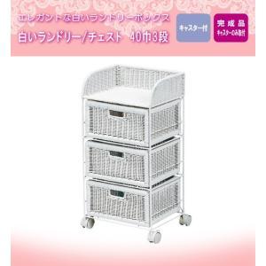 白いランドリー チェスト アイアンランドリー 40巾3段|sanukiya|02