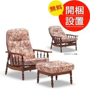 搬入設置 ハイバックチェア 布張りリクライニングチェアー 日本製 RC6000AK(新品番:RC6050AK) sanukiya
