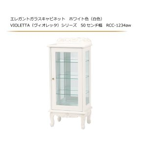 エレガントガラスキャビネット ホワイト色(白色) VIOLETTA(ヴィオレッタ)シリーズ 50センチ幅 RCC-1234aw sanukiya