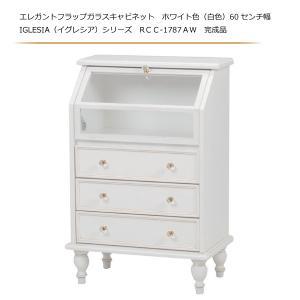 エレガントフラップガラスキャビネット ホワイト色(白色) 60センチ幅 IGLESIA(イグレシア)シリーズ RCC-1787AW 完成品 sanukiya