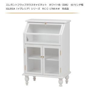 エレガントフラップガラスキャビネット ホワイト色(白色) 60センチ幅  IGLESIA(イグレシア)シリーズ RCC-1788AW 完成品 sanukiya