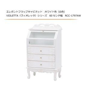エレガントフラップキャビネット ホワイト色(白色)  VIOLETTA(ヴィオレッタ)シリーズ 60センチ幅 RCC-1797AW sanukiya