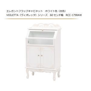 エレガントフラップキャビネット ホワイト色(白色)  VIOLETTA(ヴィオレッタ)シリーズ 60センチ幅 RCC-1798AW sanukiya