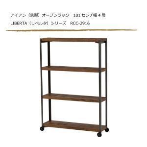 アイアン(鉄製)オープンラック 101センチ幅4段 LIBERTA(リベルタ)シリーズ RCC-2916 sanukiya