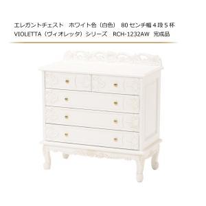 エレガントチェスト ホワイト色(白色) 80センチ幅4段5杯 VIOLETTA(ヴィオレッタ)シリーズ RCH-1232AW  完成品|sanukiya