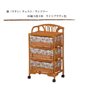 籐 ラタンチェスト ランドリー 46幅3段3杯  ライトブラウン色 sanukiya