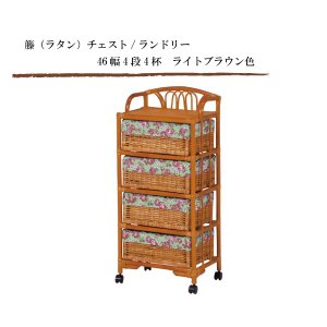 籐 ラタンチェスト ランドリー 46幅4段4杯  ライトブラウン色 sanukiya
