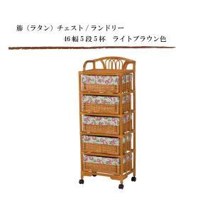 籐 ラタンチェスト ランドリー 46幅5段5杯  ライトブラウン色 sanukiya