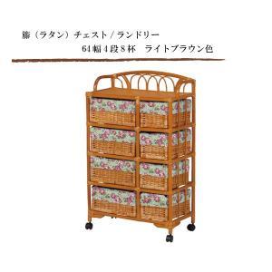 籐 ラタンチェスト ランドリー 64幅4段8杯  ライトブラウン色 sanukiya