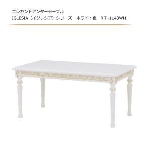 エレガントセンターテーブル IGLESIA(イグレシア)シリーズ ホワイト色(白色) RT-1143WH|sanukiya