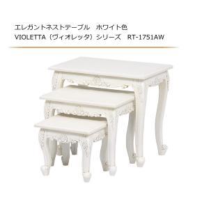 エレガントネストテーブル ホワイト色 VIOLETTA(ヴィオレッタ)シリーズ RT-1751AW|sanukiya