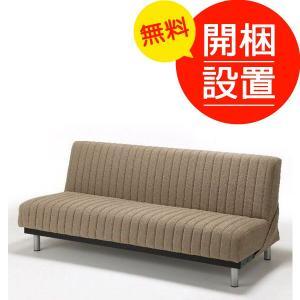 布張りソファベッド スイミーM2 レギュラーサイズ ベージュ色 フランスベッド社製