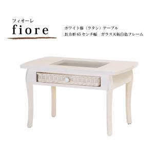 ホワイト籐(ラタン)テーブル 長方形65センチ幅 ガラス天板白色フレーム FIORE(フィオーレ)シリーズ|sanukiya