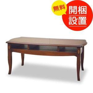 リビングテーブル 棚付きクラシックデザイン ダークブラウン色|sanukiya