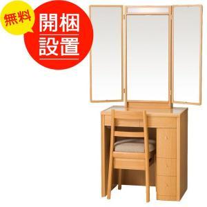 三面鏡/鏡台 ドレッサー ウィン 30七分三面収納 ライトブラウン色|sanukiya