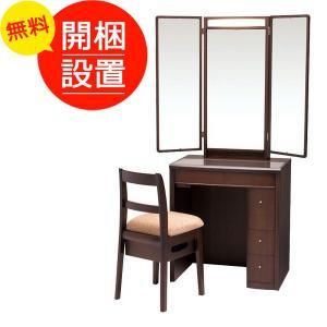 三面鏡/鏡台 ドレッサー ウィン 30七分三面収納 ウェンジ色|sanukiya