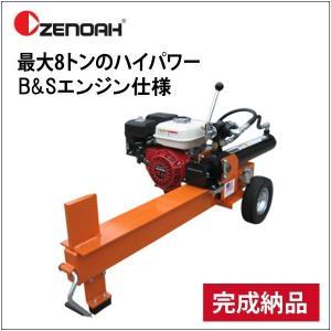 薪割機 (BRAVE) H-800BS2 8トン 薪割り機 (横置きタイプ)  エンジン式 B&Sエンジン|sanwa-auto