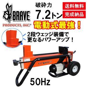 薪割機 BRAVE IG-700A (50Hz) 7.2トン 薪割り機 横置きタイプ 2段ウェッジ装備|sanwa-auto