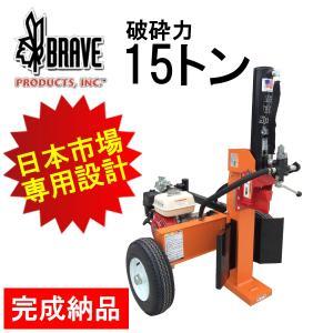 薪割機 (BRAVE) VH-1500GX 15トン 薪割り機 (縦横兼用タイプ)  ホンダGXエンジン|sanwa-auto